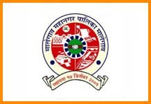Malegaon Mahanagar Palika Recruitment