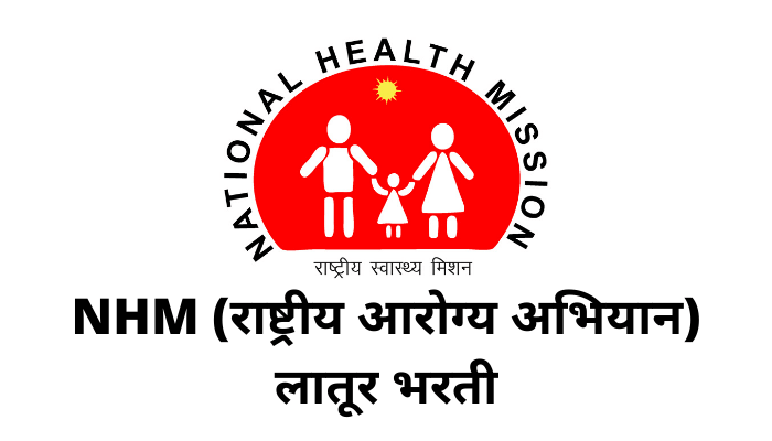 nhm latur bharti national health mission recruitment 2020